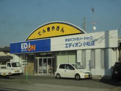 エディオン 小松店