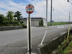 「小衣斐」バス停留所