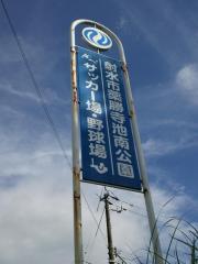 薬勝寺池南公園