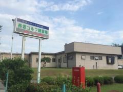 長坂ゴルフ練習場