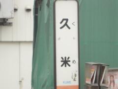 「久米」バス停留所