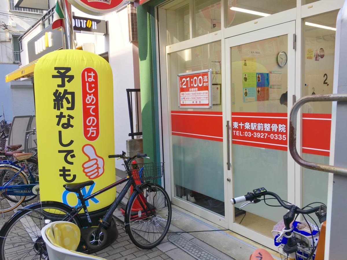 東十条駅前接骨院 東京都北区