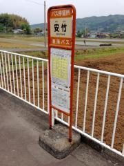 「安竹」バス停留所