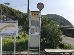 「小田港」バス停留所