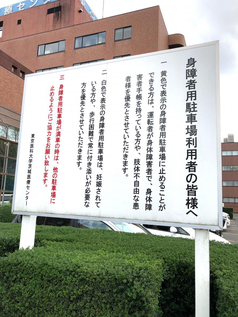 大学 センター 医療 医科 茨城 東京