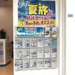 HIS ららぽーと横浜営業所