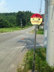 「小草」バス停留所