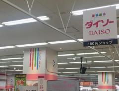 ザ・ダイソー MEGAドン・キホーテ蓮田店
