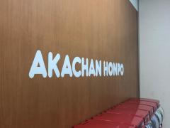 アカチャンホンポ カナート西神戸店