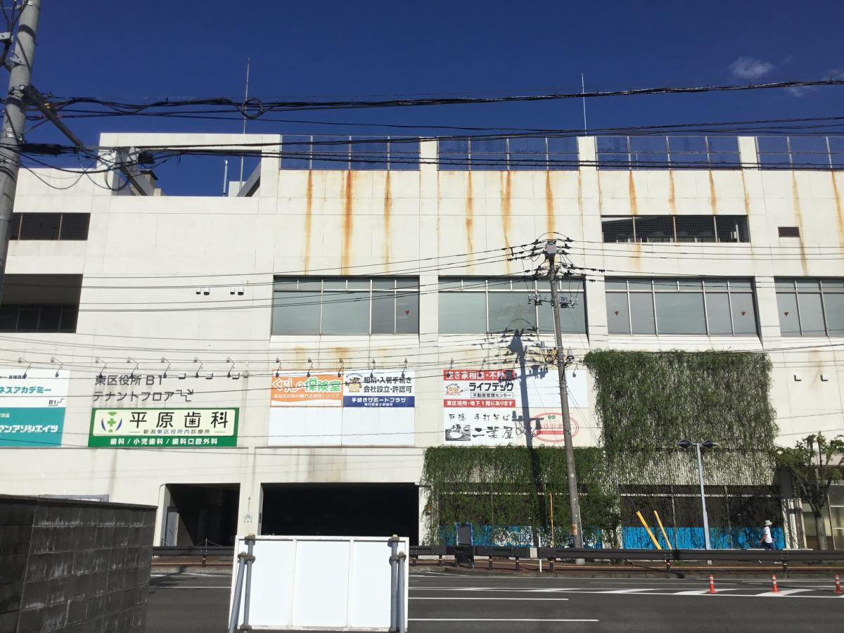 新潟市東区役所