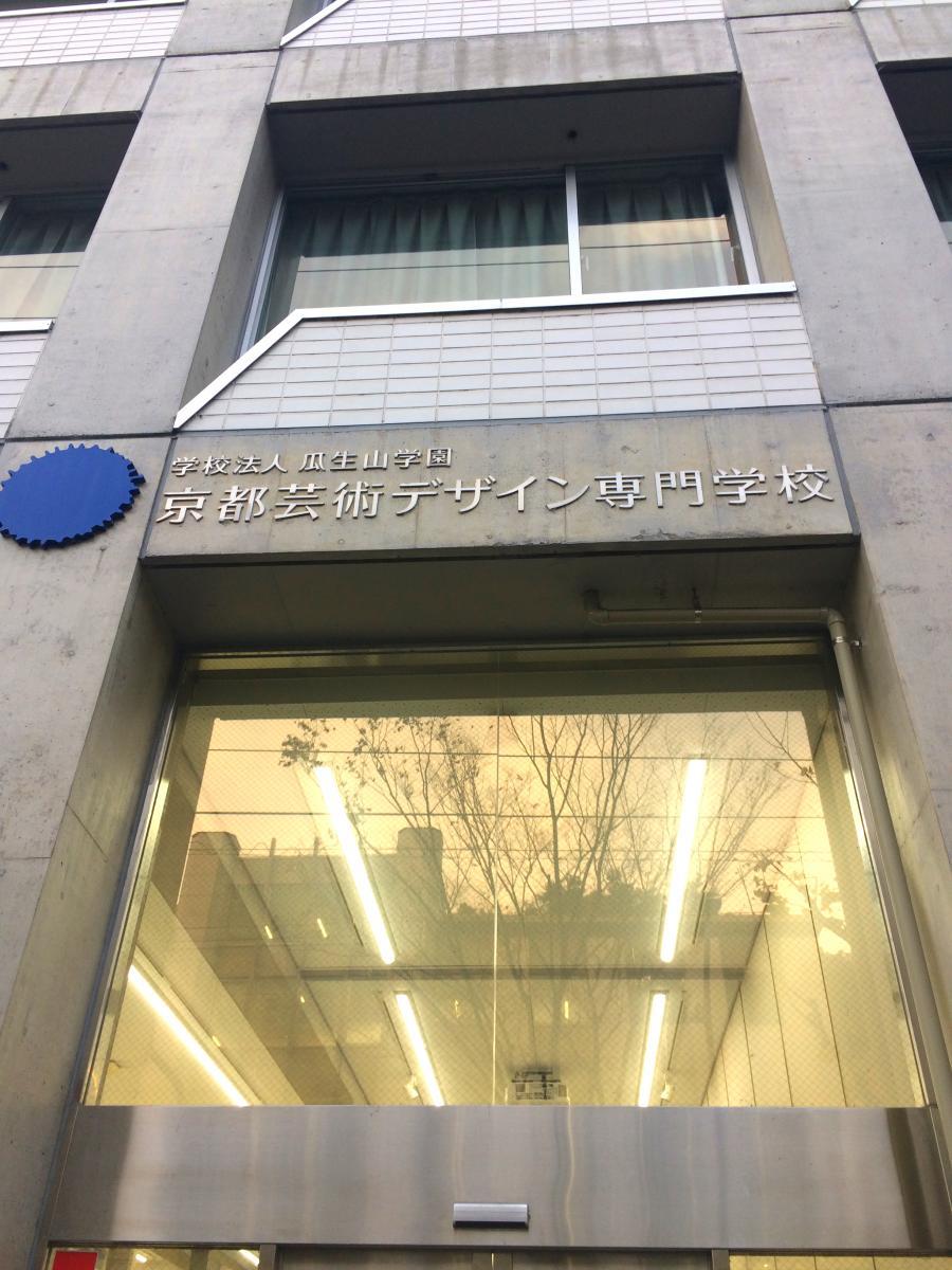 学校 京都 デザイン 専門