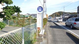 「桑島北」バス停留所