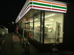 セブンイレブン 茨城町小幡店