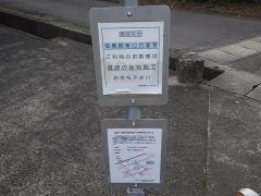 山崎(国見町)