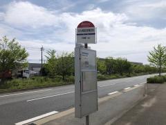 「北九州臨空産業団地」バス停留所