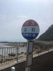 「立石」バス停留所