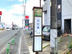 「郷社裏」バス停留所