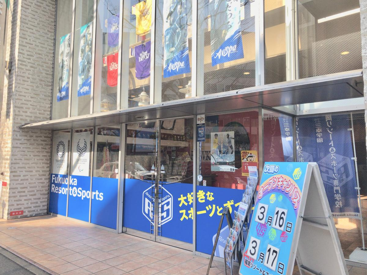 福岡 リゾート & スポーツ 専門 学校