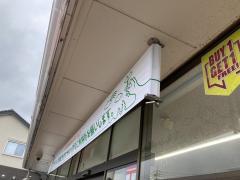 セブンイレブン 嬉野大草野店