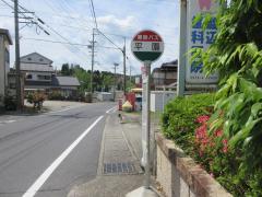 「平園」バス停留所