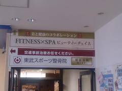 東武スポーツ整骨院せんげんだい