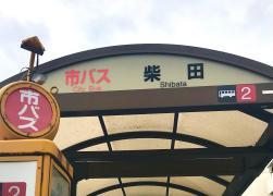 「柴田」バス停留所