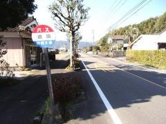 「迫田」バス停留所