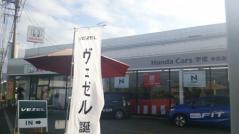 Honda Cars宇佐宇佐店