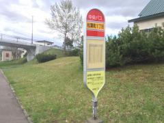 「松葉町1丁目」バス停留所