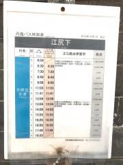 「江尻下」バス停留所