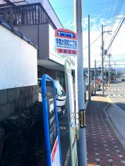 「学園大和町二丁目」バス停留所