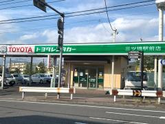 トヨタレンタリース横浜三ツ境駅前店