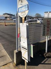「祝町幼稚園入口」バス停留所