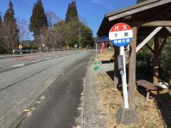 「下顔」バス停留所