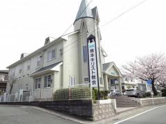 セブンスデーアドベンチスト 熊本キリスト教会
