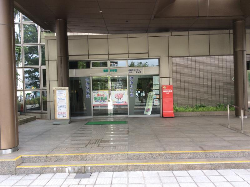 健康科学館の玄関