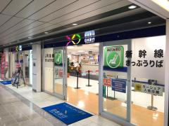 日本旅行 TiS新大阪支店