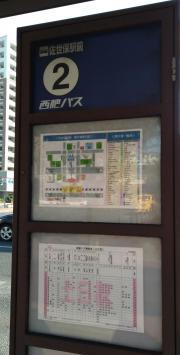 「佐世保駅前」バス停留所