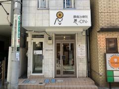 腰痛治療院 恩-ON-(恩整骨院・恩鍼灸院)