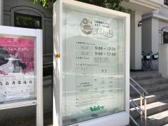 日本電産サンキョーオルゴール記念館すわのね