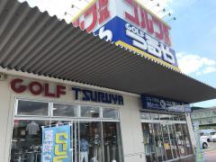 つるやゴルフ フォレオ広島東店