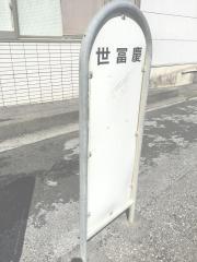 「世富慶」バス停留所