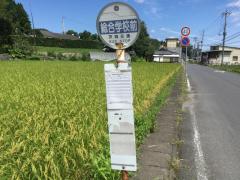 「総合学校前」バス停留所