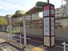 「戸田荘」バス停留所