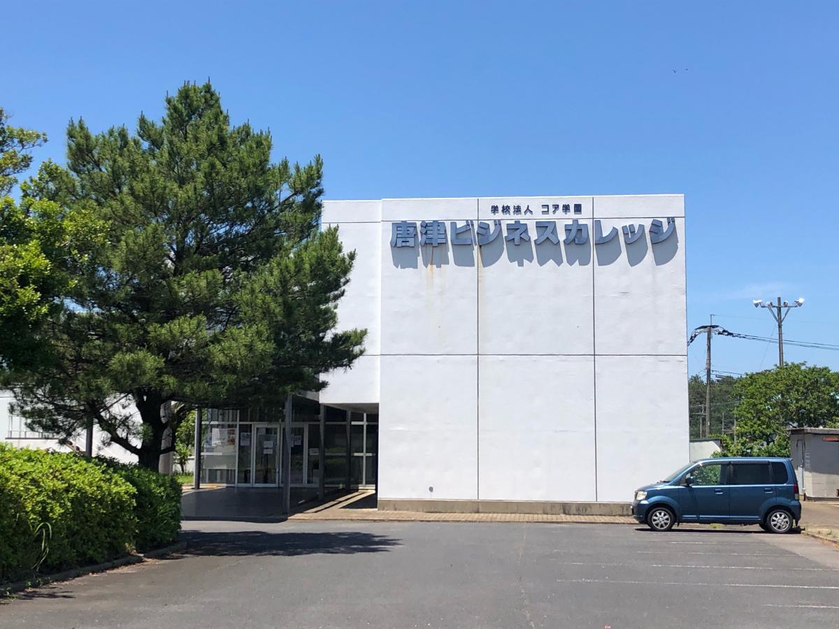 コア学園唐津ビジネスカレッジ