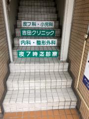 吉田クリニック