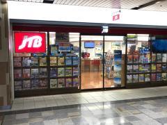 JTB新大阪駅内店