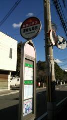 「運輸支局前」バス停留所