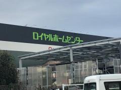 ロイヤルホームセンター湘南大磯店