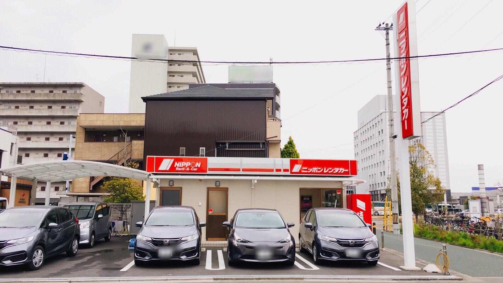 ニッポンレンタカー高知北口営業所